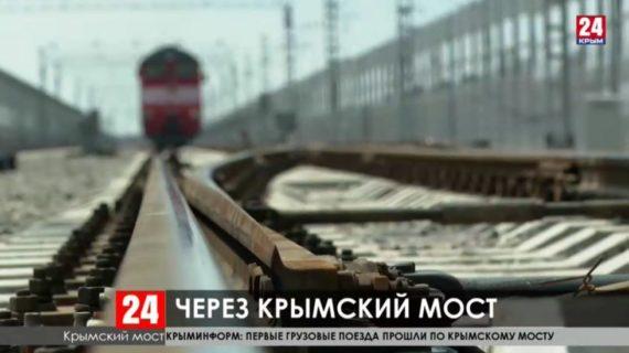Как двигался первый грузовой состав по Крымскому мосту. Видео