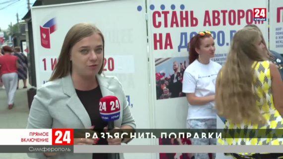 Волонтёры на участках разъясняют крымчанам суть поправок в Конституцию