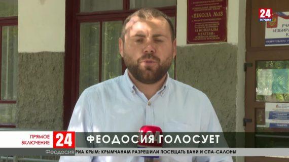 Поправки в Конституцию: свой выбор делают жители Феодосии