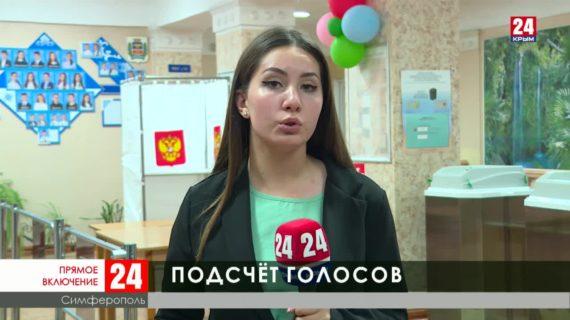 Как завершилось голосование на одном из участков Симферополя