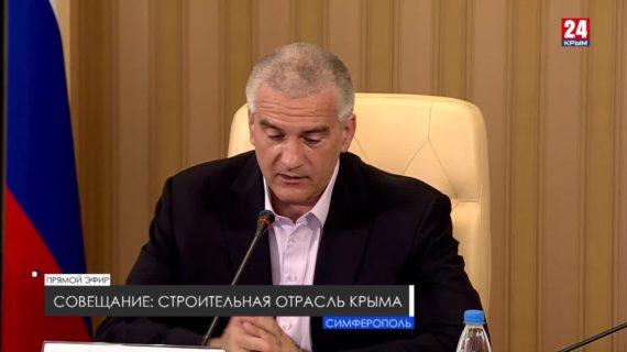 Совещание по строительной отрасли Республики Крым от 02.07.2020