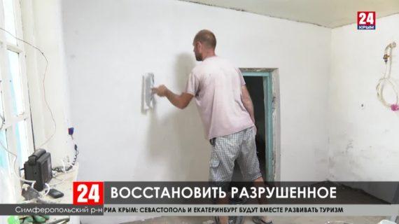 В селе Первомайское Симферопольского района ремонтируют  дома, пострадавшие от ливней