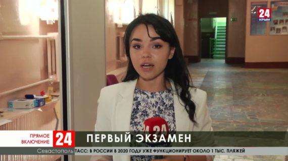 Севастопольские школьники сегодня пишут первый единый государственный экзамен