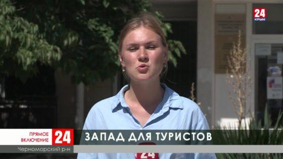 Отели и гостиницы западного Крыма заполнены на 50 процентов