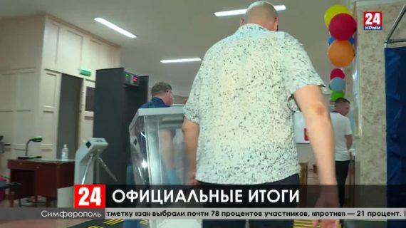 ЦИК России официально утвердила итоги голосования по поправкам к Конституции
