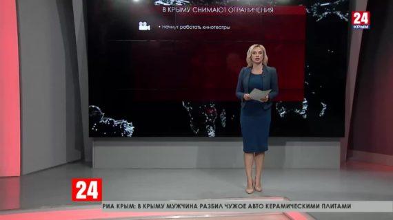 В Крыму снимают запреты на массовые мероприятия