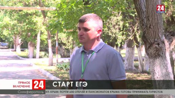 Первый день Единого государственного экзамена в Крыму прошел в штатном режиме
