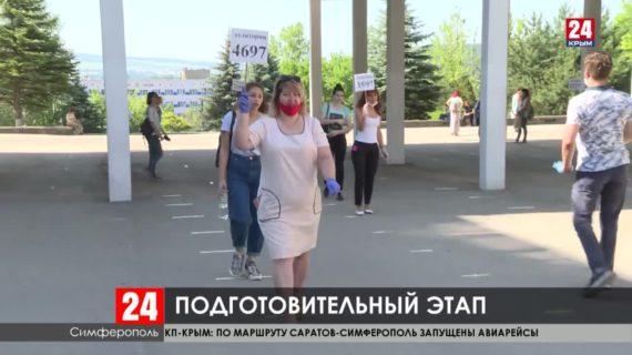 Больше двух тысяч симферопольских выпускников зарегистрировались для сдачи ЕГЭ