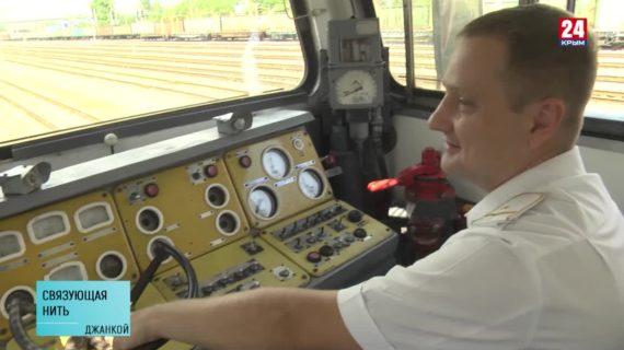 Между Крымом и материковой частью России открылось грузовое железнодорожное сообщение