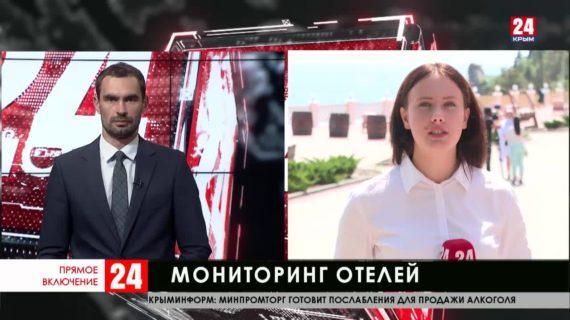 Насколько безопасны крымские отели для туристов