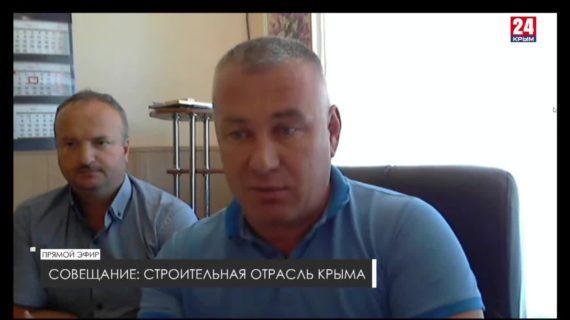 Совещание по строительной отрасли Республики Крым от 09.07.2020