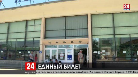 В Крыму возобновили рейсы смешанной доставки пассажиров