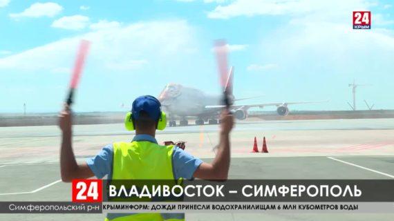 Аэропорт «Симферополь» принял рейс из Владивостока