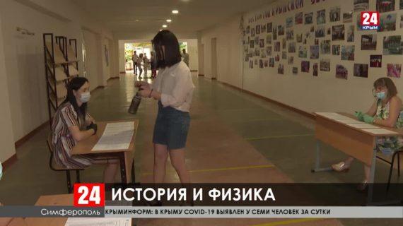 Крымские выпускники сдали ЕГЭ по истории и физике
