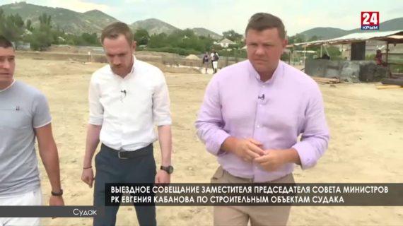 Выездное совещание замеcтителя председателя Совмина РК Евгения Кабанова по строительным объектам Судака