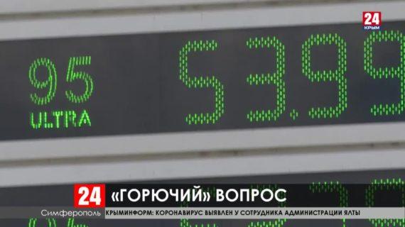 В разгар сезона цена бензина в Крыму возросла