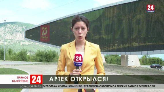 """Более тысячи детей отправились на отдых в """"Артек"""""""