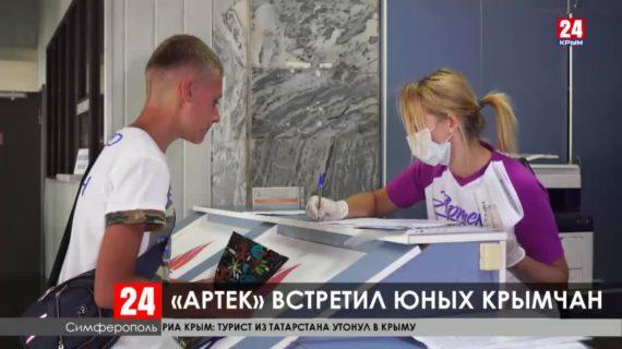 Больше тысячи детей из Крыма и Севастополя приехали в Международный центр «Артек»