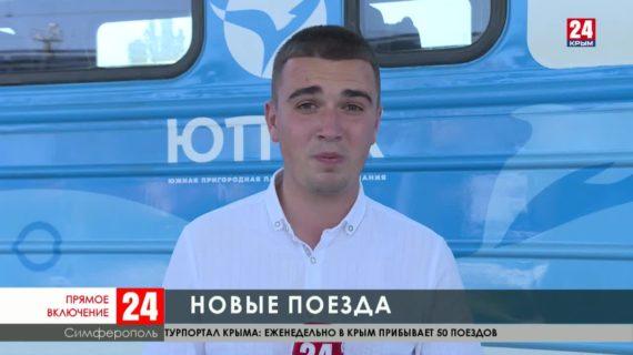 Пассажиры Крымской железной дороги теперь путешествуют по полуострову на новых электричках