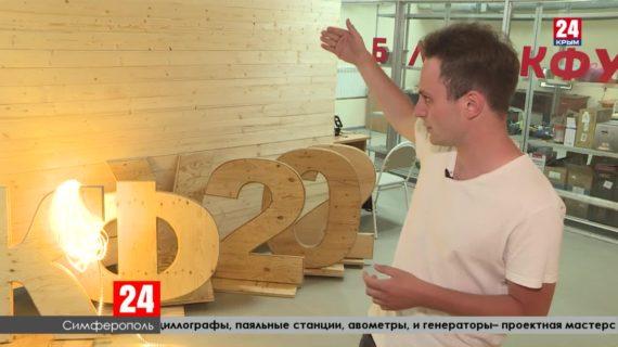 В Крымском федеральном университете открылась лаборатория цифрового творчества