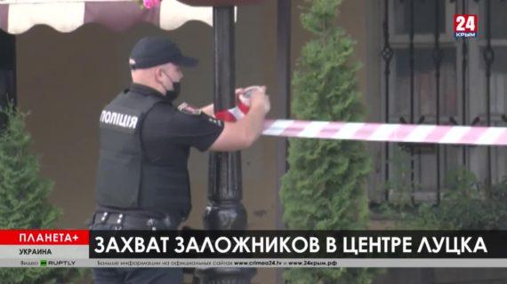 Планета + : Захват заложников на Украине, Трамп намерен разобраться с протестами, акция в поддержку Ассанжа в Лондоне