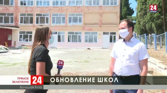 В районе Ялты отремонтируют три школы к 1 сентября