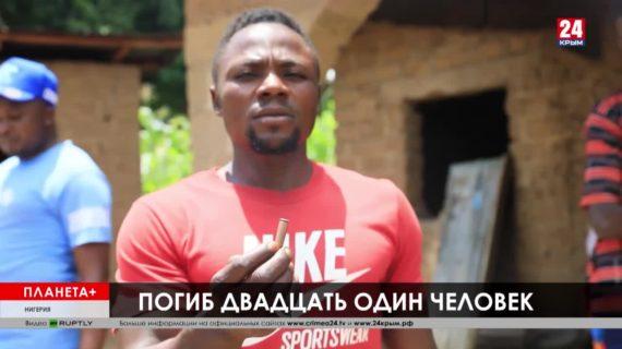 Планета+. Коротко: Расстрел свадьбы в Нигерии, наводнения в Индии, туалетная бумага – оружие пролетариата Болгарии