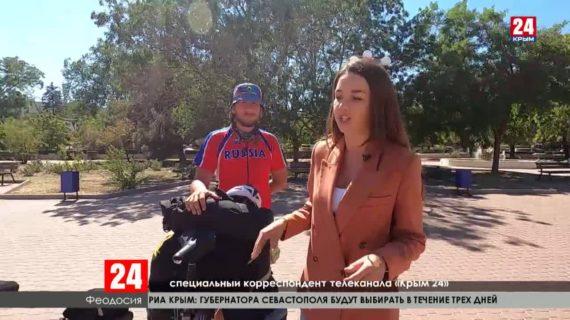 Учитель физкультуры из Томской области на велосипеде приехал в Крым