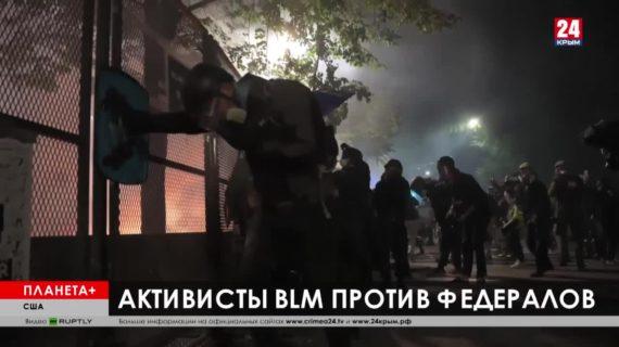 Планета+. Коротко: Бунты в Портленде, в Греции приспустили флаги после намаза в соборе Святой Софии, Милан затопило
