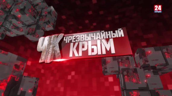 #Чрезвычайный Крым №465 Итоги недели