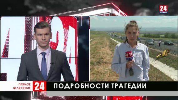 В жутком ДТП на трассе «Таврида» погибла несовершеннолетняя девочка