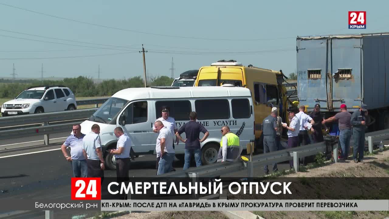 Пятеро пострадавших в жуткой аварии на трассе «Таврида» все ещё в тяжёлом состоянии