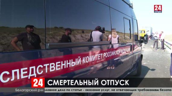 Задержан организатор рейса, закончившегося смертельным ДТП на трассе Таврида