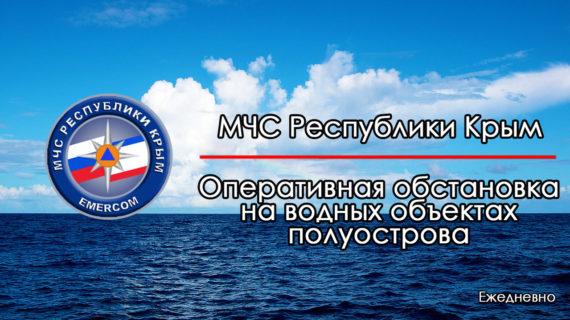 Три человека утонули в Крыму за сутки