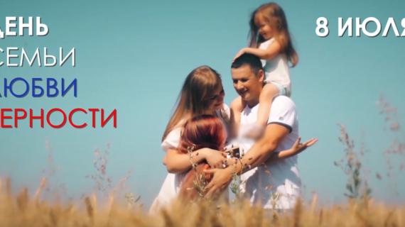 День семьи, любви и верности 8 июля 2020 в Крыму: Полная программа мероприятий