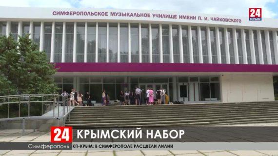 Впервые во ВГИК проходит целевой набор для крымчан