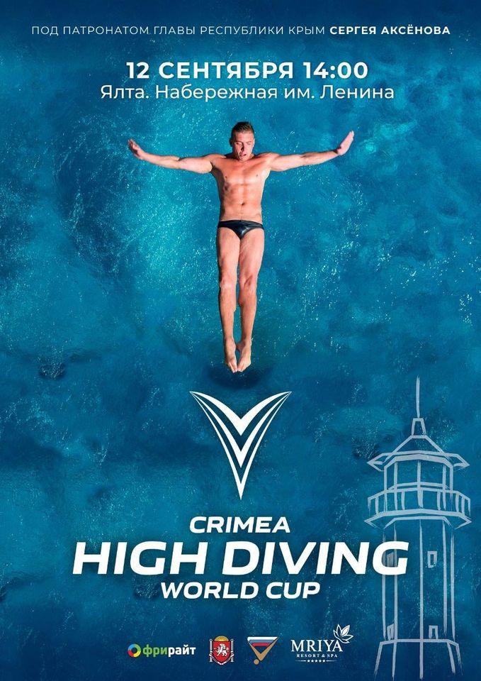 Кубок мира по прыжкам в воду с экстремальных высот состоится в Крыму