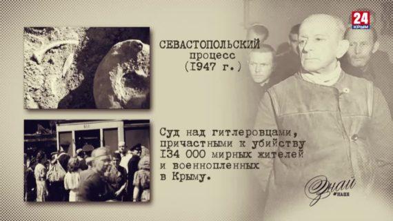"""""""#ЗнайНаше"""". Выпуск № 165. Севастопольский процесс"""