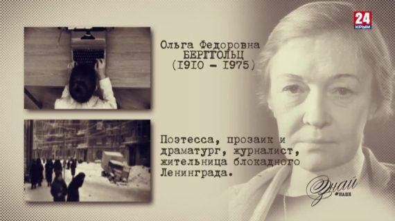 «#ЗнайНаше». Выпуск № 166. Ольга Берггольц