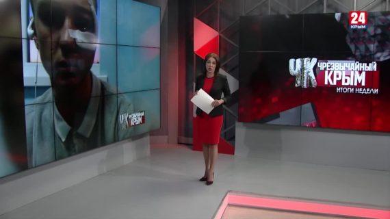 #Чрезвычайный Крым № 466 Итоги недели