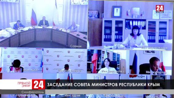 Заседание Совета министров Республики Крым. 04.08.20