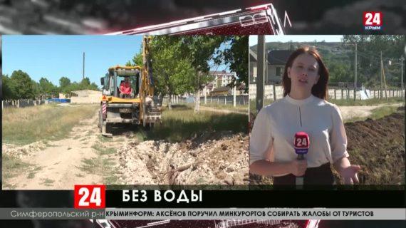 Новости Симферополя. Выпуск от 04.08.20