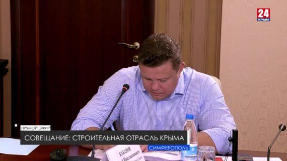 Еженедельное совещание по строительной отрасли в Совете министров РК. 06.08.20