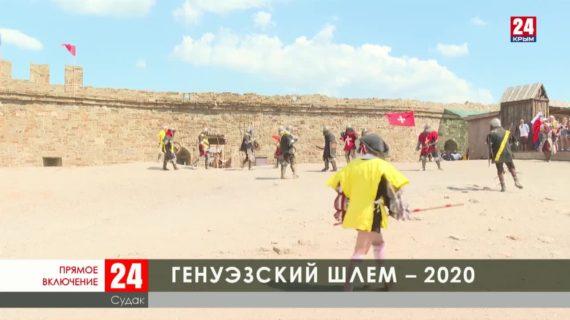 В Судаке Открывается международный рыцарский фестиваль «Генуэзский шлем»