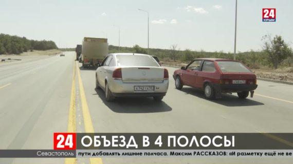 В Севастополе открыли участок Камышового шоссе