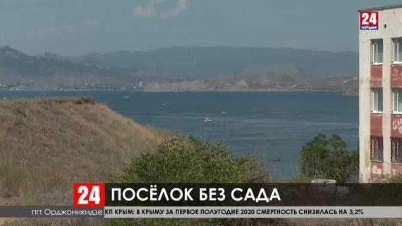 В феодосийском посёлке Орджоникидзе закрыли аварийное здание детского сада
