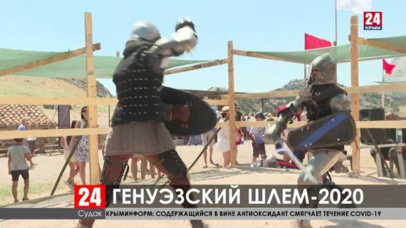 Девять команд со всей России приехали в Судак на «Генуэзский шлем»