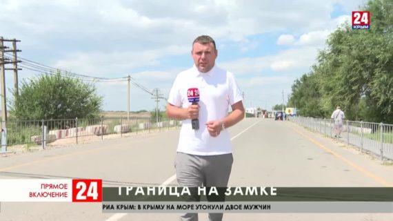 Украина ввела новые ограничения на пересечение границ с Крымом