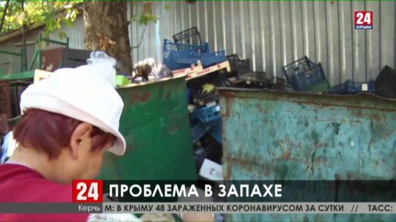 Новости Керчи.Выпуск от 10.08.20