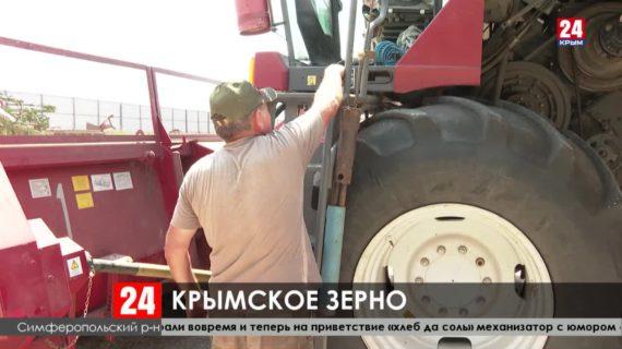 В Крыму закончили уборку зерновых культур